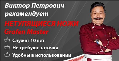 http://topshoptovar.ru/grafen-master1-lp/?ref=139096&land=7049&lnk=1632155